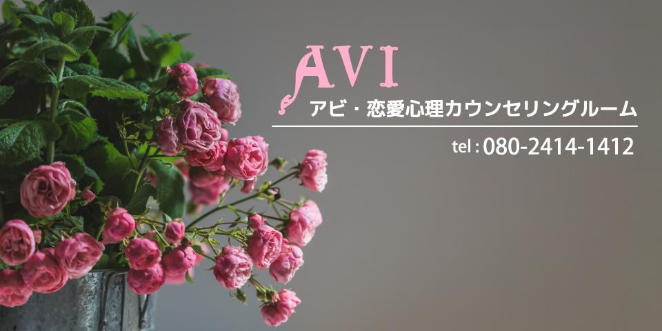 兵庫県芦屋市のカウンセリング&結婚相談所:AVI counseling